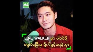 Download LINE WALKER မွာ ပါ၀င္ဖို႔ ေရြးခံရျပီးမွ ႐ိုက္ခြင့္မရခဲ့တဲ့ ထြန္းကိုကို Video