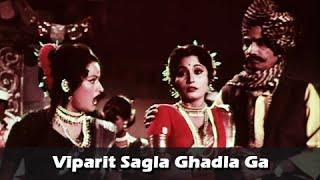 Download Sawaal Jawaab in Viparit Sagla Ghadla Ga - Marathi Song - Aai Movie - Usha Naik Video