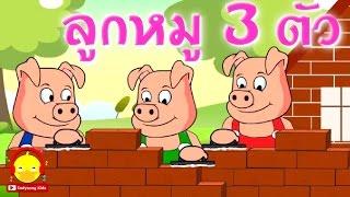 Download เพลงนิทานเรื่อง ลูกหมู3ตัว 🐷🐷🐷 Thai 3 pigs and the wolf song นิทานอีสปสไตล์เพลงก่อนนอน Indysong Kids Video