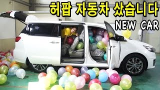 Download 자동차 샀는데 풍선몰래카메라 당하다 - 허팝 (Balloon Car Prank) Video
