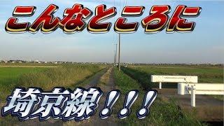 Download 埼京線の未成線から,「川越行」や新幹線の歴史が見えた!【未成線を行く!シリーズ1】 Video