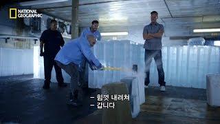 Download 깨지지 않는 얼음이 있다! Video