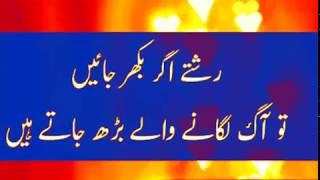 Download Top class aqwal e zareen in khoobsurat batain//achi batain golden words// Video