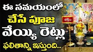 Download ఈ సమయంలో చేసే పూజ వేయ్యి రేట్లు ఫలితాన్ని ఇస్తుంది    Dharma Sandehalu    Bhakthi TV Video