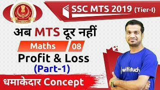 Download 5:30 PM - SSC MTS 2019 | Maths by Naman Sir | Profit & Loss Video