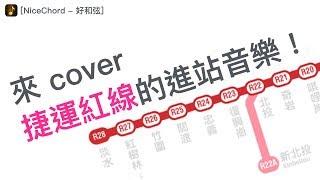 Download 來 Cover 台北捷運紅線的進站音樂! Video