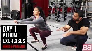 Download | DAY 1 | Women's FAT LOSS Workout AT HOME! (Hindi / Punjabi) Video