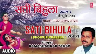 Download SATI BIHULA ( BHOJPURI PRASANG - FULL AUDIO ) SINGER - RAMASHANKAR YADAV   HAMAARBHOJPURI Video