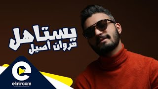 Download Marouane Assil - Yestahel | مروان أصيل - يستاهل Video