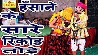 Download हँसाने के सारे रिकॉर्ड टूटे l Rajasthani Superhit Comeday l New Funny Comedy 2018 Video
