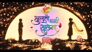 Download Khulata Kali Khulena Title Song | Love Song | Zee Marathi Video