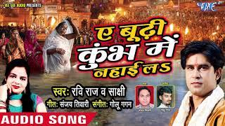 Download कुम्भ मेला स्पेशल गीत - Ae Budhi Kumbh Me Nahai La - Ravi Raj, Sakshi - Bhojpuri Khum Mela Song 2019 Video