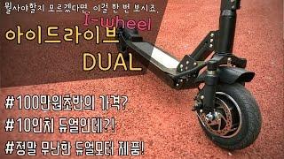 Download [포켓매거진] 아이휠 아이드라이브 듀얼 리뷰입니다. 애매함과 적당함의 경계 iwheel, i drive dual full review. Video