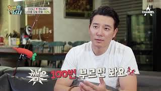 Download 훈련받고 피곤해진 쌤X애리, 이태곤 품에서 낮잠타임♡ #세상귀엽ㅠ ㅠ Video