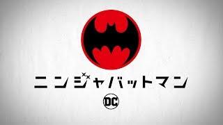 Download 映画『ニンジャバットマン』 日本用トレーラー【2018年6月15日劇場公開】 Video