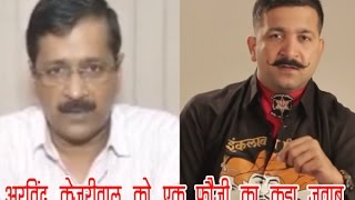 Download Arvind Kejriwal Vs Indian Army Video