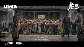 Download 【危城 CALL OF HEROES】 香港正式預告片 Regular Trailer Video