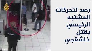 Download كاميرات المراقبة ترصد تحركات المشتبه الرئيسي بقتل خاشقجي 🇹🇷 🇸🇦 Video