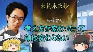 Download 【ゆっくり解説】秋葉原通り魔事件の犯人、加藤智大の生い立ち Video
