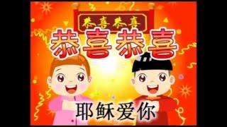 Download 福音-恭喜恭喜-卡拉版 Gong Xi Gong Xi - Christian Karaoke Video
