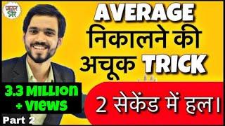 Download Average Problems Tricks and Shortcuts| Average Short Tricks in Hindi | SSC CGL, DSSSB, KVS, CTET Video