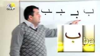 Download Bəxtiyar Turabov - Ərəb əlifbası (1/7) Video