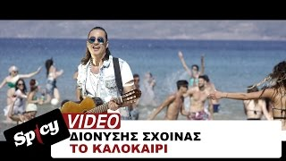 Download Διονύσης Σχοινάς - Το καλοκαίρι | Dionisis Sxoinas - To kalokairi - Official Video Clip Video