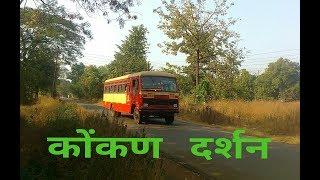 Download KONKAN DARSHAN | कोंकण दर्शन | MAHARASHTRA TOURISM Video