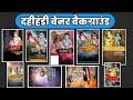 Download DahiHandi ( दहीहंडी ) Banner Background || दहीहांडी बैनर बैकग्राउंड || Banner Background || PicsArt Video