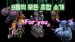 Download Clash of Clans (COC) - 9홀을 위한 클랜전 모든 조합 소개! - th9 clanwar attack by all strateies Video