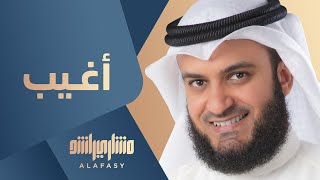 Download #مشاري راشد العفاسي - أغيب - Mishari Alafasy Agheb Video