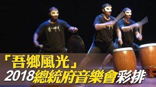 Download 「吾鄉風光」2018總統府音樂會彩排【央廣新聞】 Video