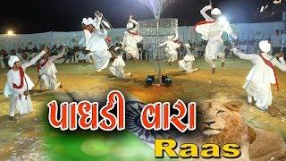 Download Paghadi vala || પાઘડીવાળા || મહેર ખેલૈયા - મણીયારા રાસ Video