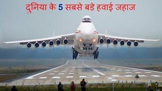 Download दुनिया के 5 सबसे बड़े हवाई जहाज - Top 5 Biggest Airplanes in the world 2017 - Hindi Video