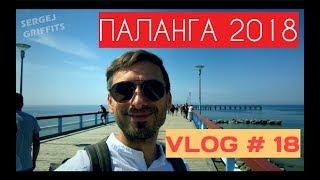 Download ПАЛАНГА 2018. Прогулка по одному из самых популярных курортов Литвы. Video