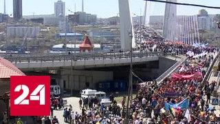 Download Отмечать 1 мая в России начали с Владивостока Video