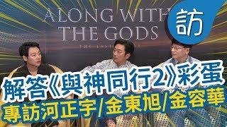 Download 【《與神同行2》專訪】解答侏羅紀彩蛋構思!導演回應3、4集有愛情線? Video