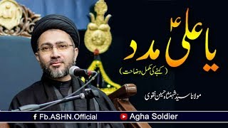 Download YA ALI MADAD Khene ki Mukammal Wazahat Video
