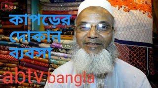 Download কাপড়ের দোকান ব্যবসা।How to do business with the Bangladesh dress shop. Video