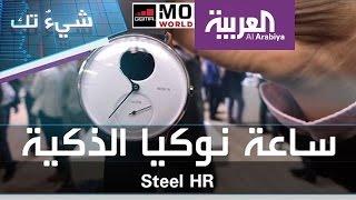 Download شيء تك   نظرة أولية على ساعة نوكيا الذكية Nokia Steel HR Video