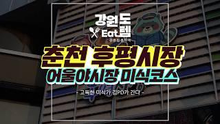 Download 춘천후평 어울야시장 Video
