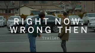 Download RIGHT NOW, WRONG THEN Trailer | Festival 2015 Video