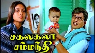 Download Sakalakala Samanthi Full Movie # Tamil Movies # Tamil Comedy Full Movies # Visu, Saranya & Manorama Video