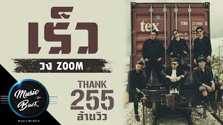 Download เร็ว วงzoom [Official Musicvideo] Video