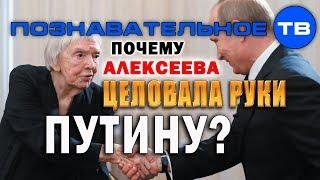 Download Почему Алексеева целовала руки Путину? (Познавательное ТВ, Артём Войтенков) Video