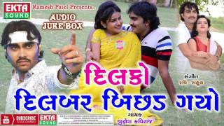 Download દિલકો દિલબર બિછડ ગયો... || Dilko Dilbar Bichad Gayo || Jignesh Kaviraj || Hindi - Gujarati Songs Video