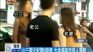 Download 【中視新聞】劈腿男偕小三出遊 逢甲夜市被正宮抓包 20140401 Video
