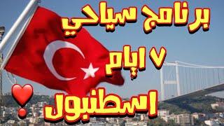 Download برنامج سياحي لزيارة اهم الاماكن السياحية في اسطنبول l السندباد اسطنبول فلوق #25 Video