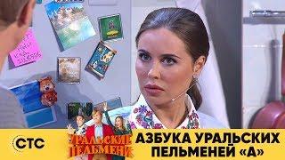 Download Азбука Уральских Пельменей - А | Уральские пельмени Video