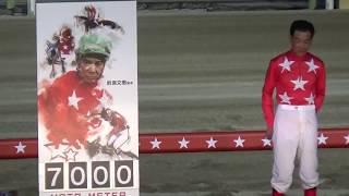 Download 的場文男騎手、7000勝祝賀セレモニー Video